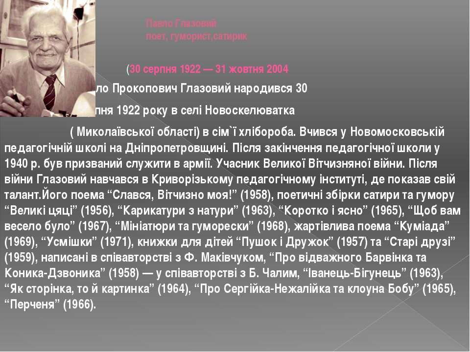 Павло Глазовий поет, гуморист,сатирик Павло Прокопович Глазовий народився 30 ...