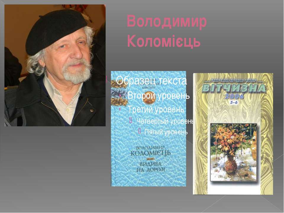 Володимир Коломієць