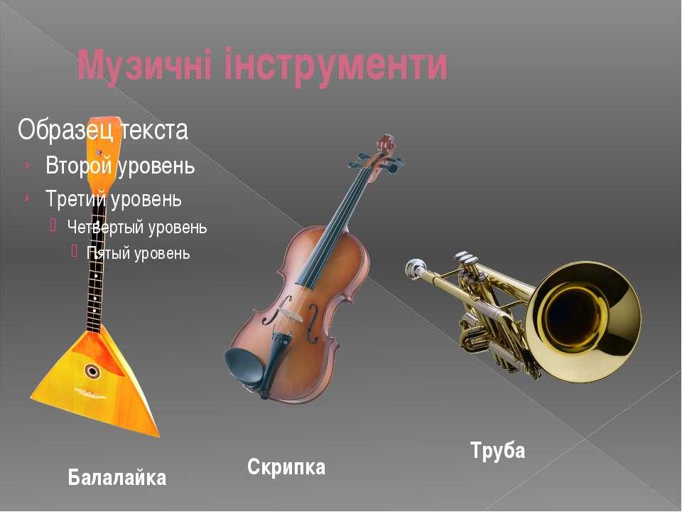 Музичні інструменти Балалайка Скрипка Труба