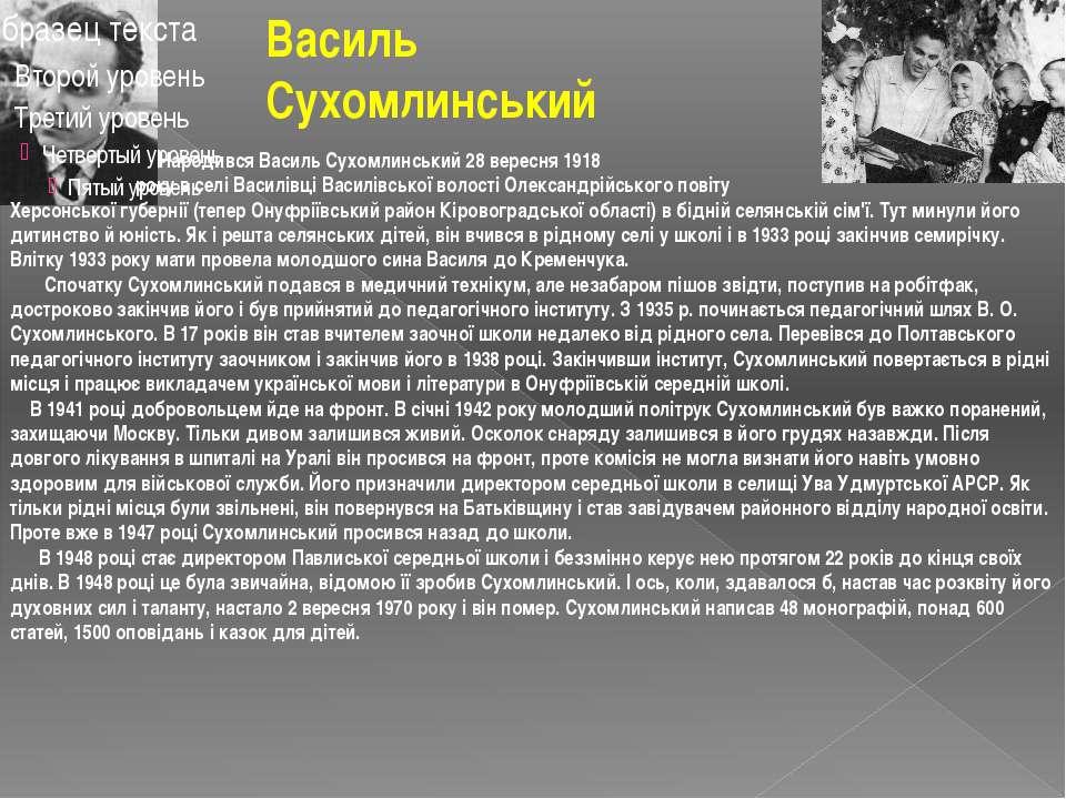 Василь Сухомлинський Народився Василь Сухомлинський 28 вересня 1918 року в се...