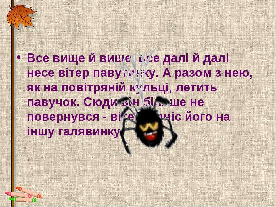 Все вище й вище, все далі й далі несе вітер павутинку. А разом з нею, як на п...