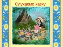 Слухаємо казку Гайдай Галини Володимирівни