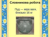 Словникова робота Пуд — міра ваги, близько 16 кг Гайдай Галини Володимирівни