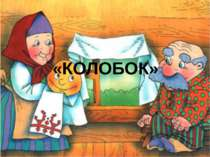 «КОЛОБОК» Гайдай Галини Володимирівни