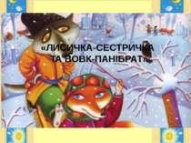 «ЛИСИЧКА-СЕСТРИЧКА ТА ВОВК-ПАНІБРАТ» Гайдай Галини Володимирівни