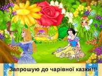 Запрошую до чарівної казки!!! Гайдай Галини Володимирівни