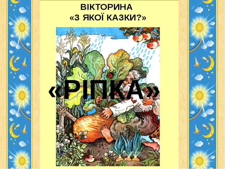 ВІКТОРИНА «З ЯКОЇ КАЗКИ?» «РІПКА» Гайдай Галини Володимирівни