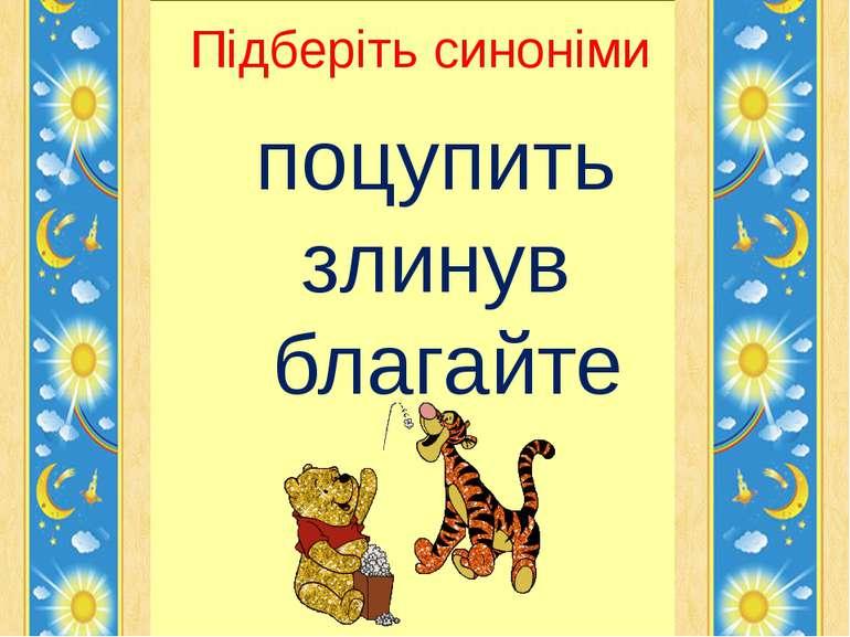 Підберіть синоніми поцупить злинув благайте Гайдай Галини Володимирівни