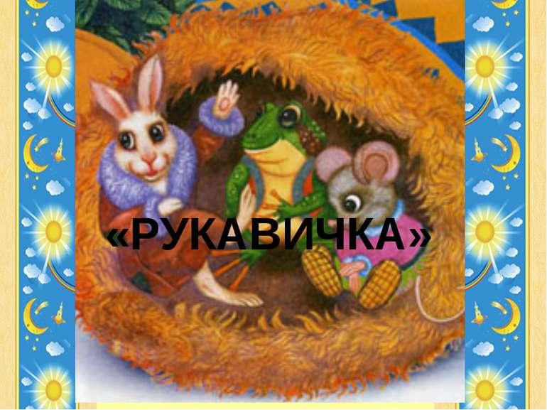 «РУКАВИЧКА» Гайдай Галини Володимирівни