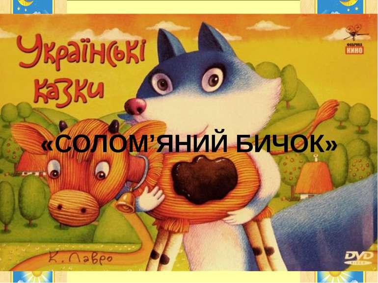 «СОЛОМ'ЯНИЙ БИЧОК» Гайдай Галини Володимирівни