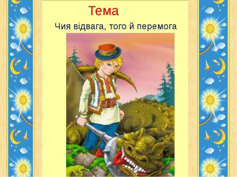 Тема Чия відвага, того й перемога Гайдай Галини Володимирівни