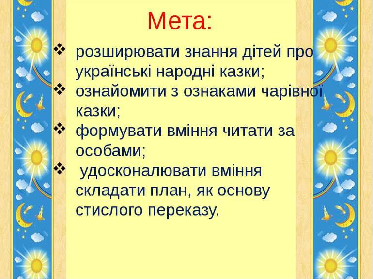 Мета: розширювати знання дітей про українські народні казки; ознайомити з озн...