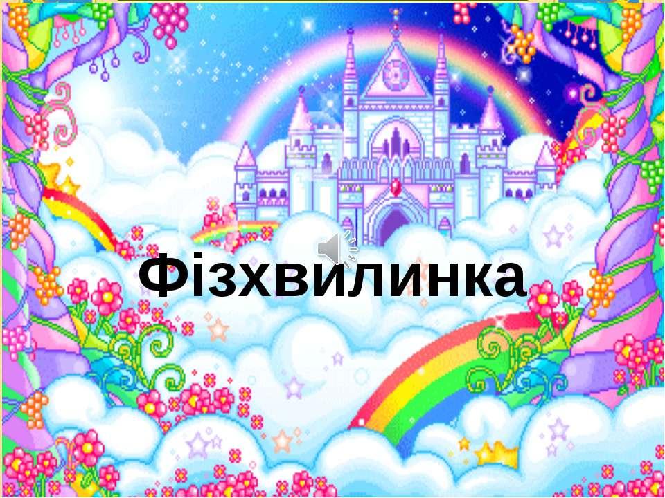 Фізхвилинка Гайдай Галини Володимирівни