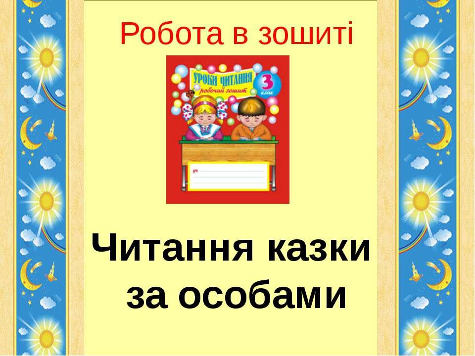 Робота в зошиті Читання казки за особами Гайдай Галини Володимирівни