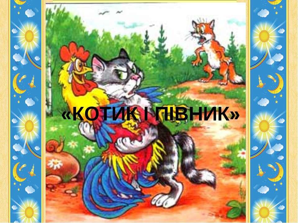 «КОТИК І ПІВНИК» Гайдай Галини Володимирівни