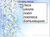 Леся школа поет поетеса Батьківщина