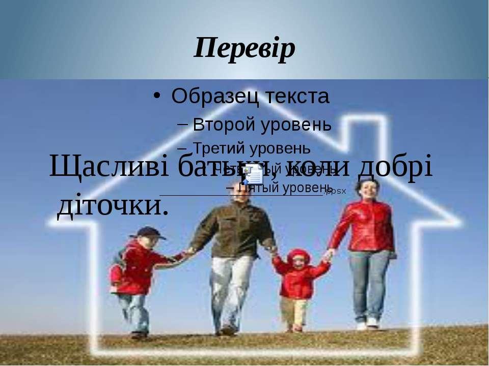 Перевір Щасливі батьки, коли добрі діточки.