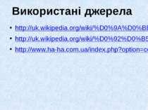 http://uk.wikipedia.org/wiki/%D0%9A%D0%BE%D0%B2%D0%B0%D0%BB%D1%8C%D1%81%D1%82...