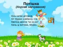 """Кінь катає дітлахів, Кіт Мурко ковбаску з'їв, Квочка квокче """"ко-ко-ко"""". Кинь ..."""