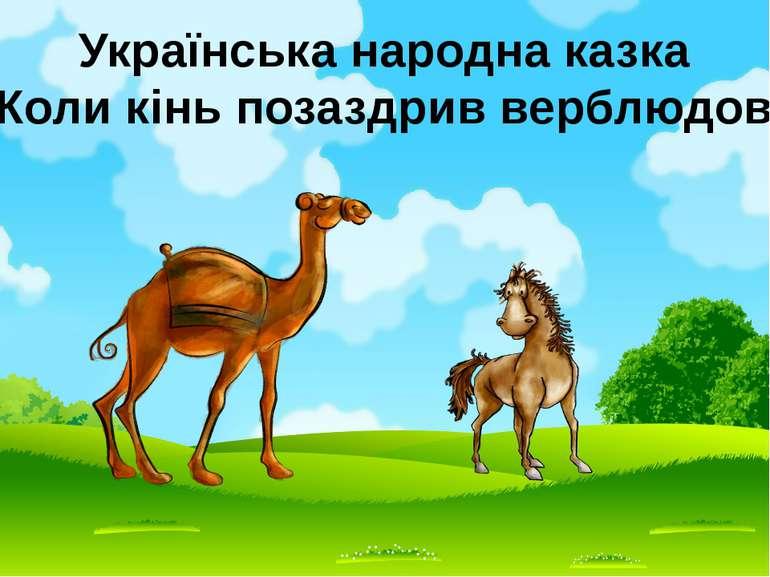 """Українська народна казка """"Коли кінь позаздрив верблюдові"""""""