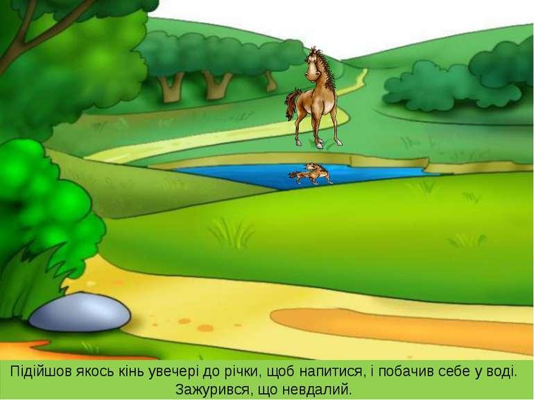 Підійшов якось кінь увечері до річки, щоб напитися, і побачив себе у воді. За...