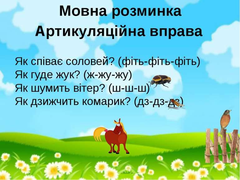 Як співає соловей? (фіть-фіть-фіть) Як гуде жук? (ж-жу-жу) Як шумить вітер? (...