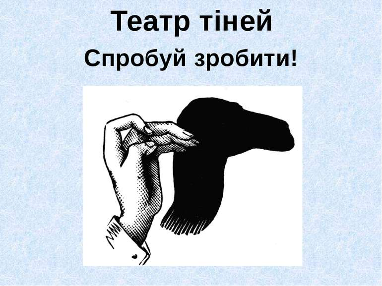 Спробуй зробити! Театр тіней