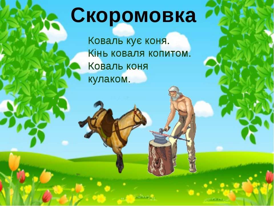 Скоромовка Коваль кує коня. Кінь коваля копитом. Коваль коня кулаком.