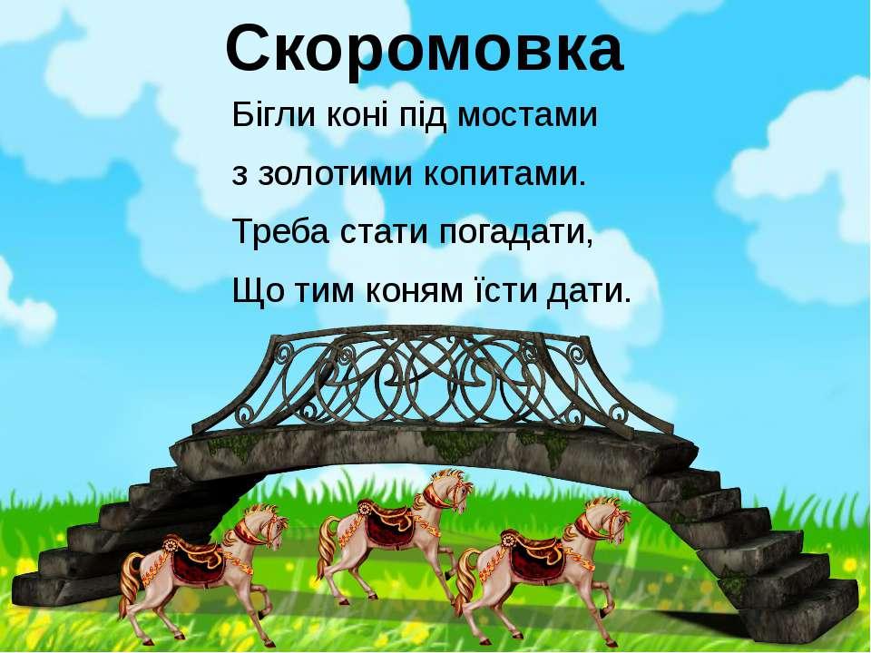 Скоромовка Бігли коні під мостами з золотими копитами. Треба стати погадати, ...