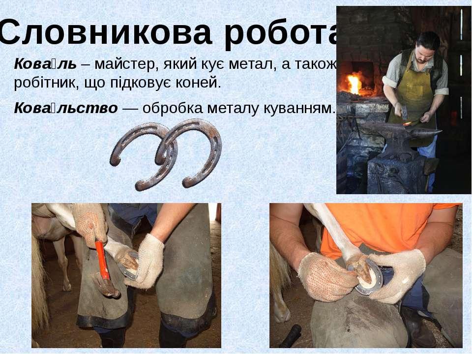 Кова ль – майстер, який кує метал, а також робітник, що підковує коней. Словн...