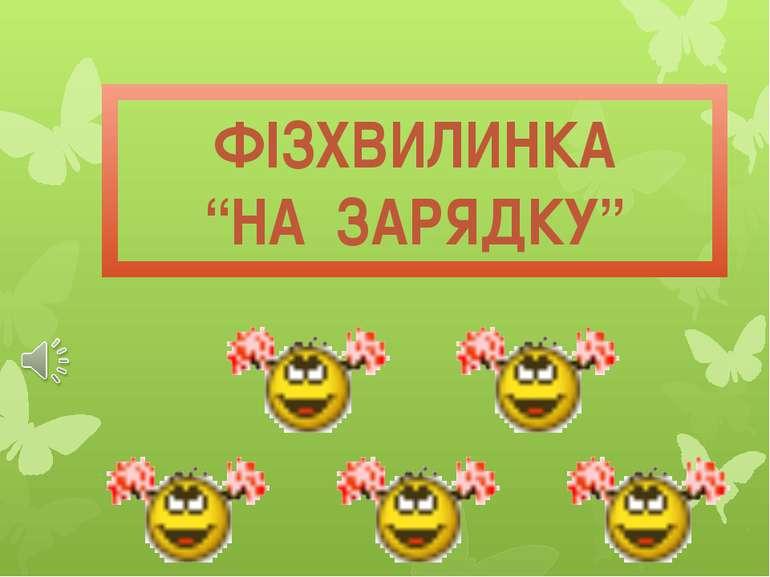 """ФІЗХВИЛИНКА """"НА ЗАРЯДКУ"""""""