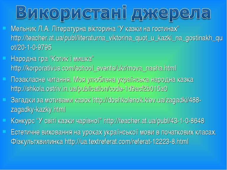 """Мельник Л.А. Літературна вікторина """"У казки на гостинах"""" http://teacher.at.ua..."""