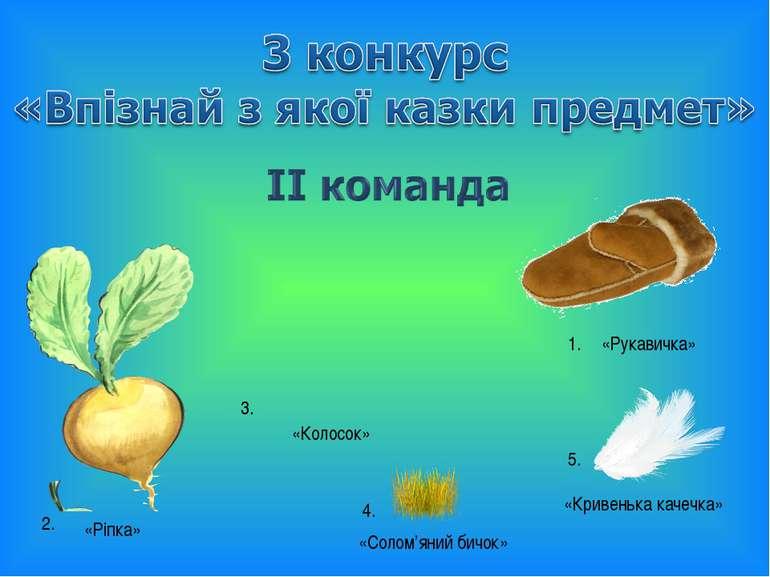 «Рукавичка» «Солом'яний бичок» «Колосок» «Ріпка» «Кривенька качечка» 1. 5. 4....