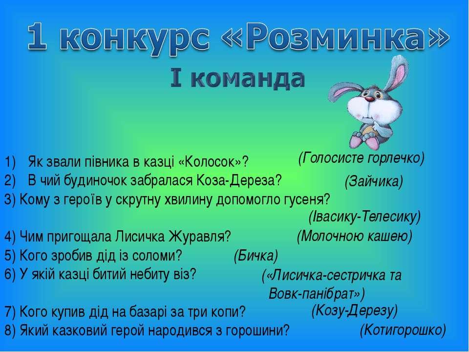 Як звали півника в казці «Колосок»? В чий будиночок забралася Коза-Дереза? 3)...