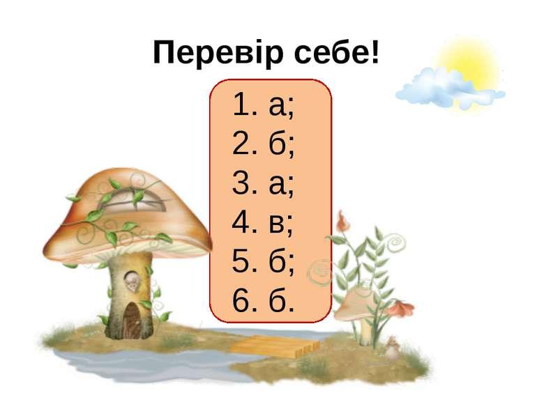 Перевір себе! 1. а; 2. б; 3. а; 4. в; 5. б; 6. б.