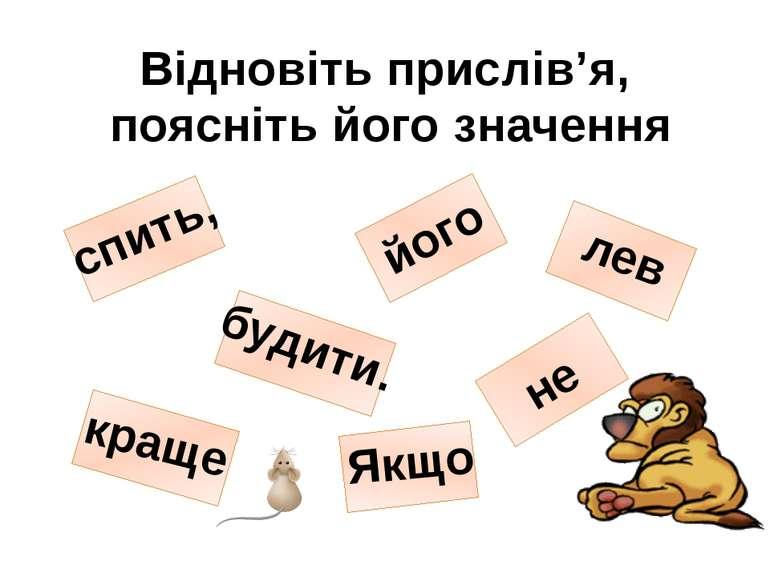 Відновіть прислів'я, поясніть його значення Якщо лев спить, краще його не буд...
