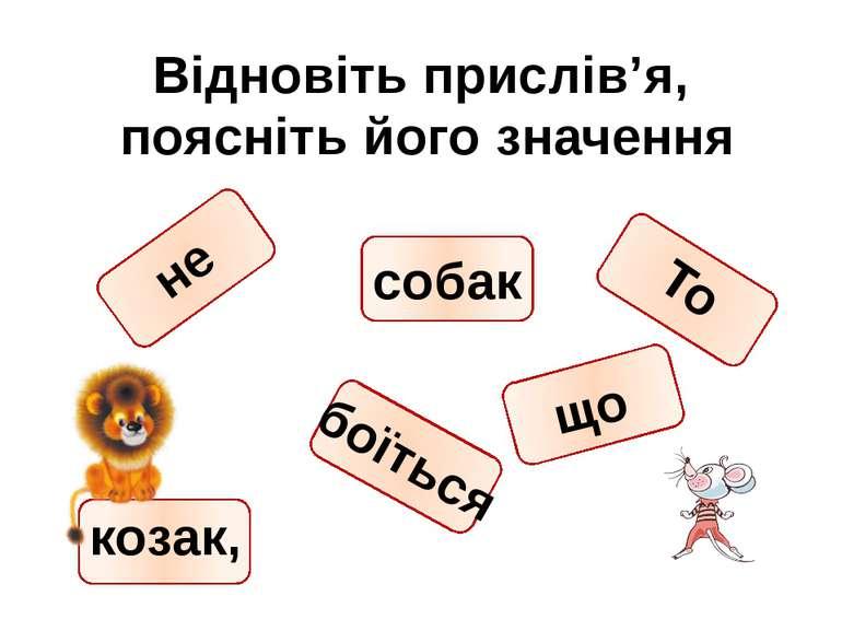Відновіть прислів'я, поясніть його значення не боїться козак, собак То що