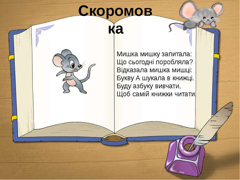 Скоромовка Мишка мишку запитала: Що сьогодні поробляла? Відказала мишка мишці...