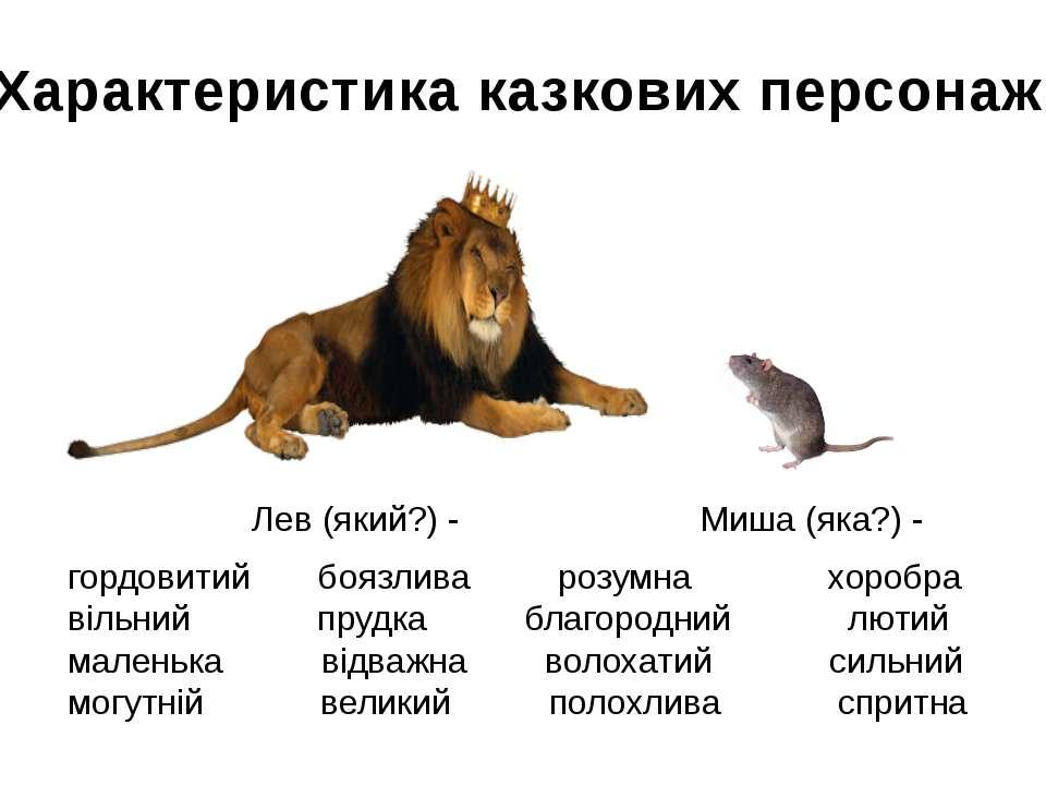 Лев (який?) - Миша (яка?) - гордовитий боязлива розумна хоробра вільний прудк...