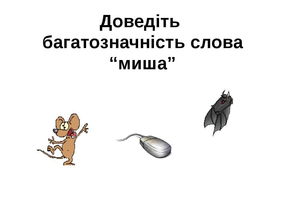 """Доведіть багатозначність слова """"миша"""""""