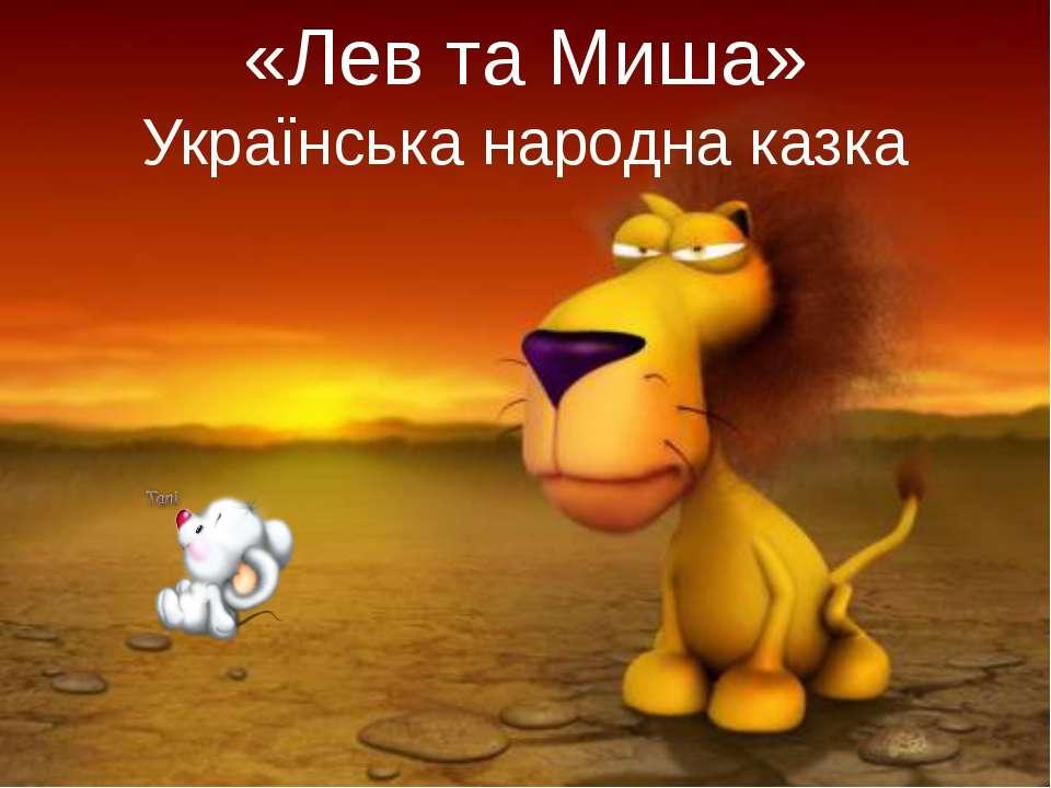 «Лев та Миша» Українська народна казка
