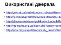 Використані джерела http://yrok.at.ua/load/vikhovna_robota/vikhovni_zakhodi/l...