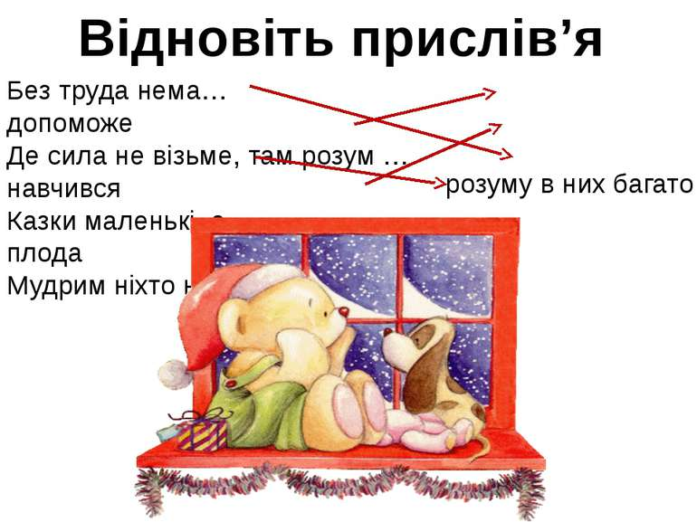Без труда нема… допоможе Де сила не візьме, там розум … навчився Казки малень...