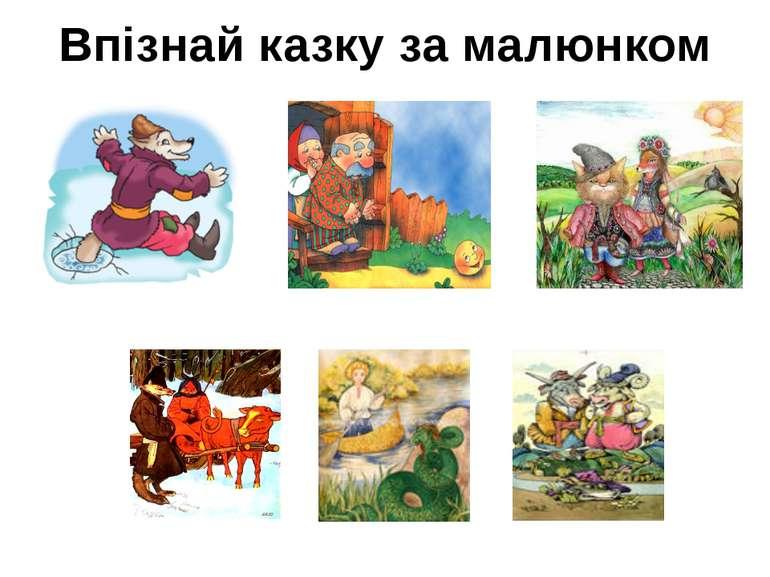 Впізнай казку за малюнком