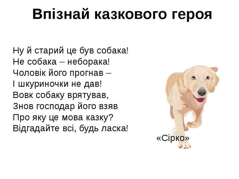 Ну й старий це був собака! Не собака – неборака! Чоловік його прогнав – І шку...