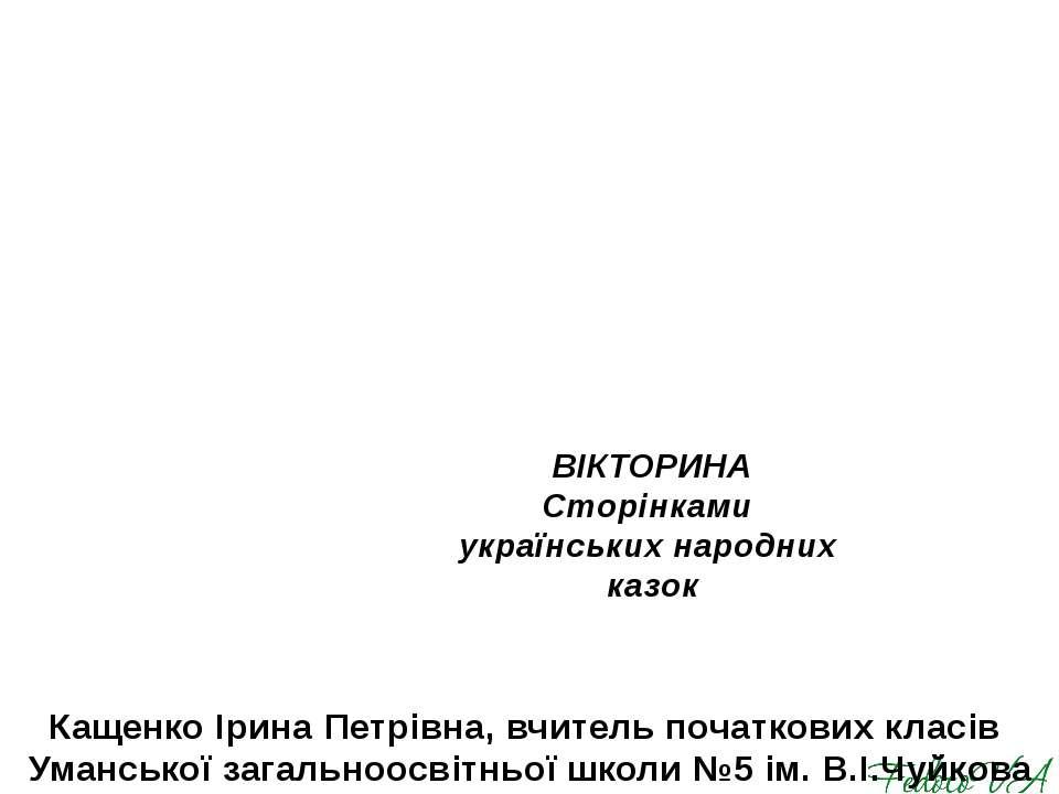 ВІКТОРИНА Сторінками українських народних казок Кащенко Ірина Петрівна, вчите...