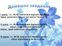 І група – ст. 46-48, навчитися виразно читати вірші, дізнатися більше про жит...