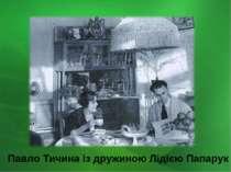 Павло Тичина із дружиною Лідією Папарук