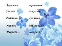 Нивами – Золото - Співаючи – Горить – Дивуюся – тремтить поколото кохаючи пер...