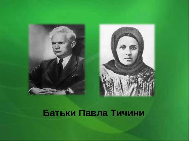 Батьки Павла Тичини